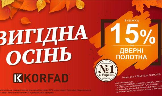 Banner Akciya KORFAD_11